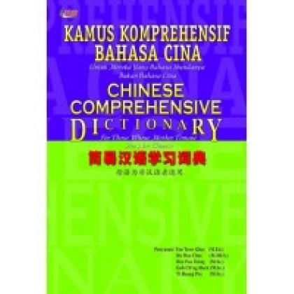 Kamus Komprehensif Bahasa Cina / Chinese Comprehensive Dictionary 简易汉语学习词典
