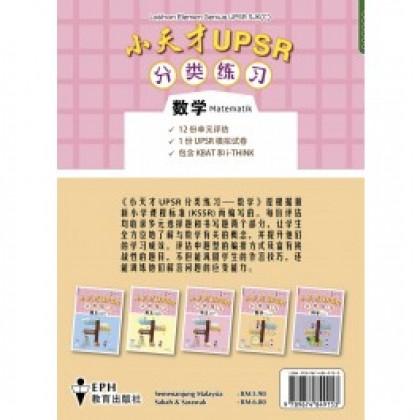 六年级小天才 UPSR 分类练习数学 <PRIMARY 6 LATIHAN ELEMEN GENIUS UPSR MATEMATIK>