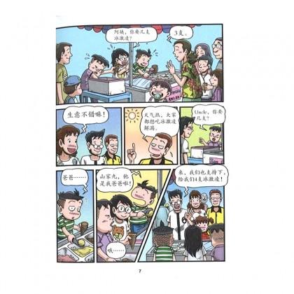 哥妹俩:漫画故事16