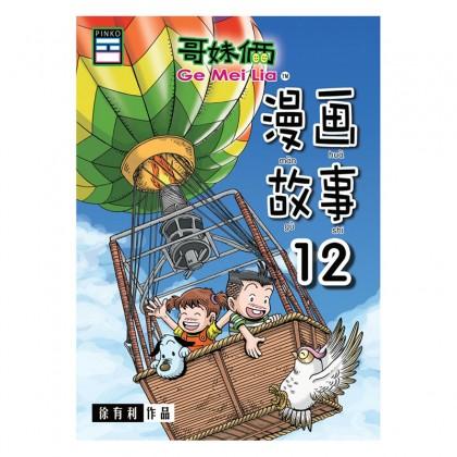 哥妹俩:漫画故事12